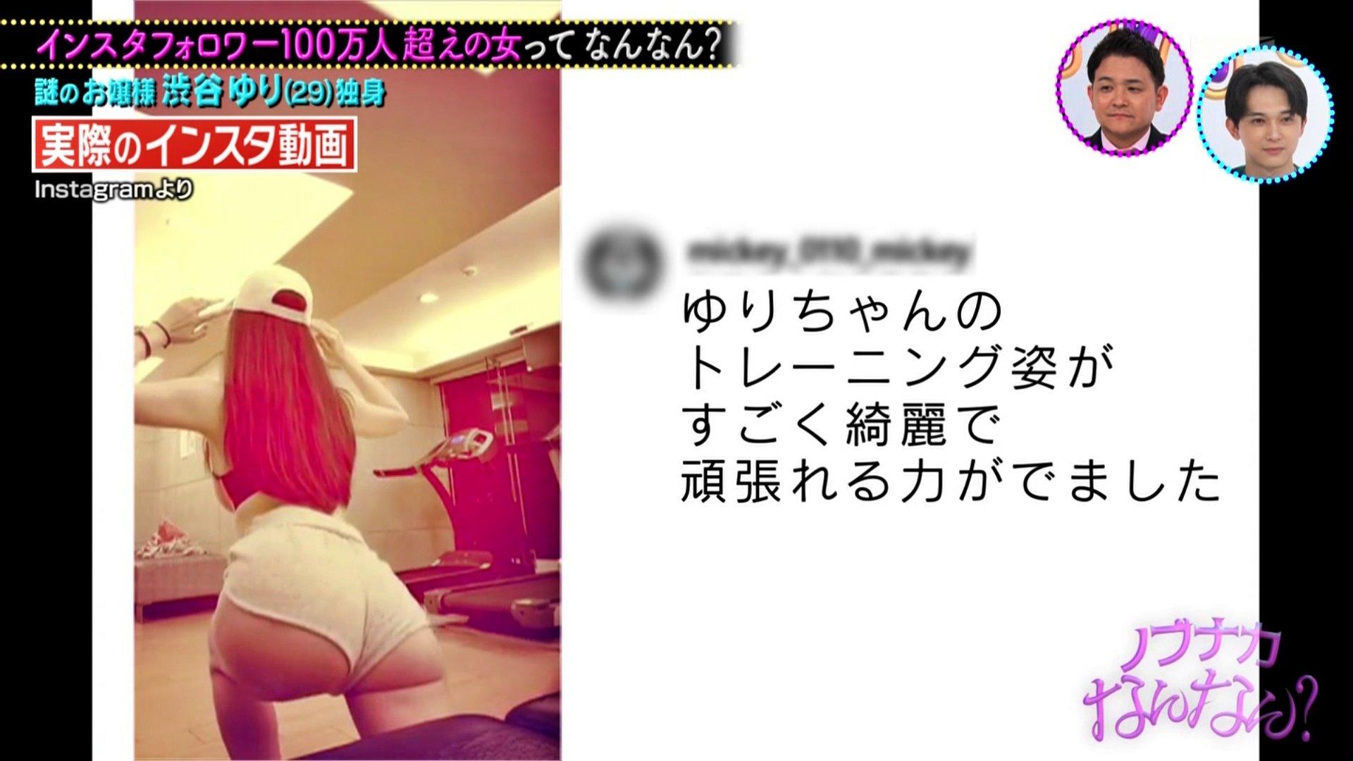 渋谷ゆり_インスタ美女_巨乳_巨尻_ノブナカなんなん?_24