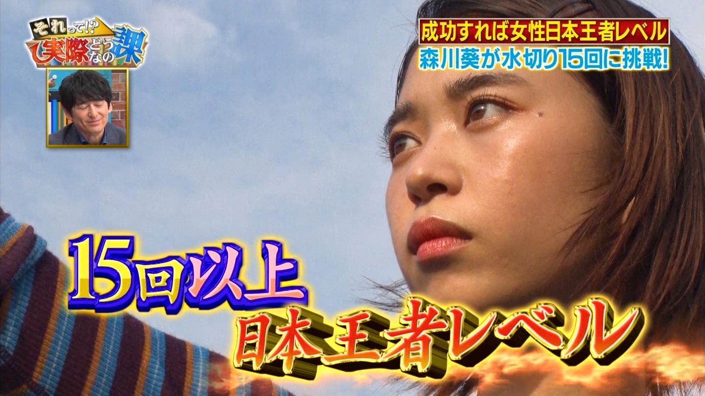 森川葵_着衣おっぱい_横乳_キャプエロ画像14