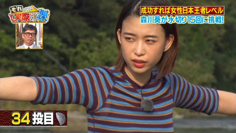 森川葵_着衣おっぱい_横乳_キャプエロ画像19