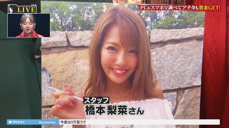 橋本梨菜_巨乳谷間_乳揺れ_テレビキャプエロ画像_03