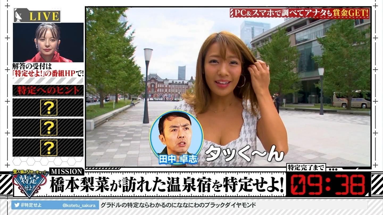 橋本梨菜_巨乳谷間_乳揺れ_テレビキャプエロ画像_12