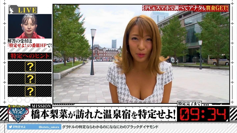 橋本梨菜_巨乳谷間_乳揺れ_テレビキャプエロ画像_13
