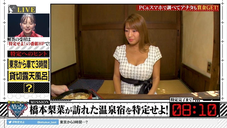 橋本梨菜_巨乳谷間_乳揺れ_テレビキャプエロ画像_17
