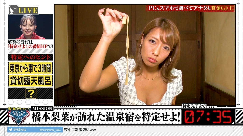 橋本梨菜_巨乳谷間_乳揺れ_テレビキャプエロ画像_18