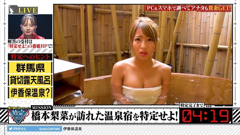 橋本梨菜_巨乳谷間_乳揺れ_テレビキャプエロ画像_30
