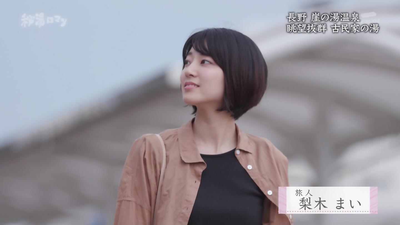 梨木まい_露天風呂_入浴シーン_秘湯ロマン_01