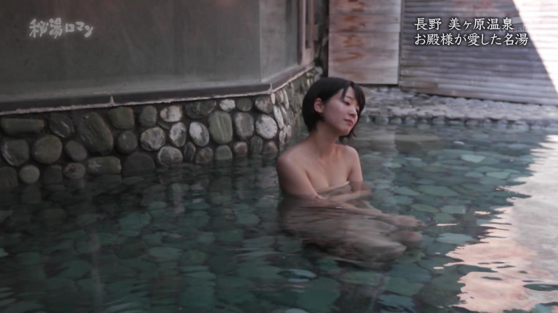 梨木まい_露天風呂_入浴シーン_秘湯ロマン_23