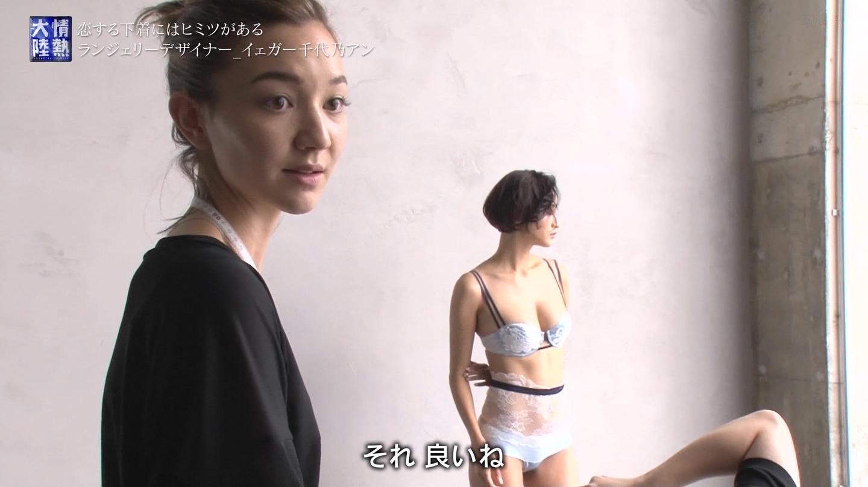 下着モデル_お尻_股間_お乳_情熱大陸_07