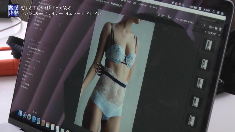 下着モデル_お尻_股間_お乳_情熱大陸_08