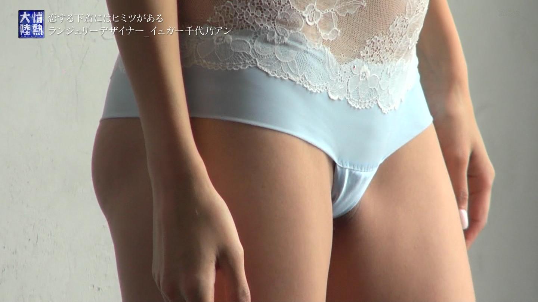下着モデル_お尻_股間_お乳_情熱大陸_09