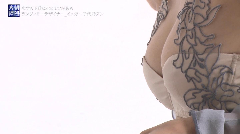 下着モデル_お尻_股間_お乳_情熱大陸_17