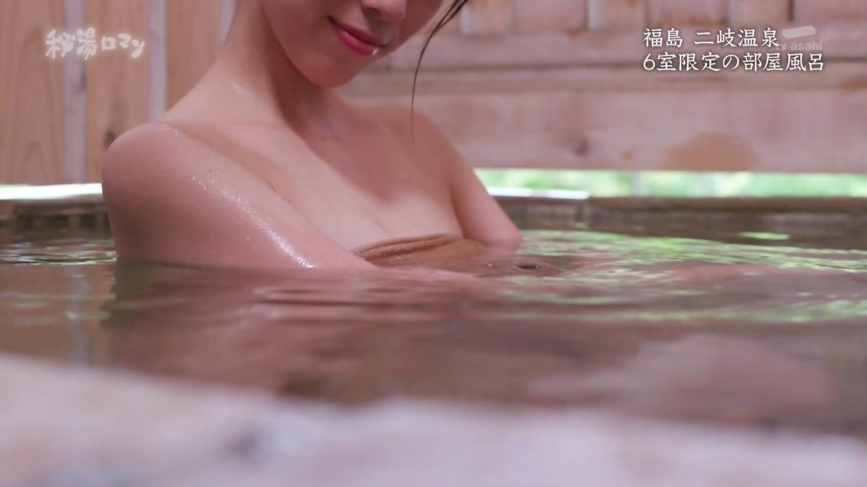 秦瑞穂_温泉_入浴_お尻_谷間_秘湯ロマン_15