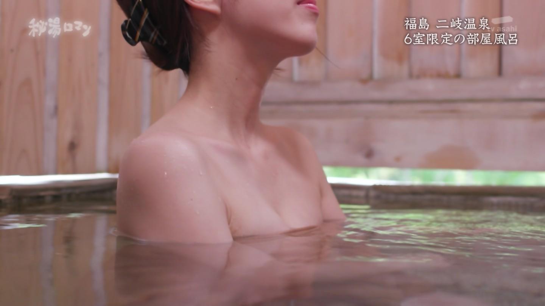 秦瑞穂_温泉_入浴_お尻_谷間_秘湯ロマン_16