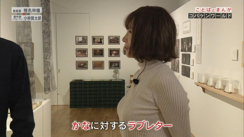 椎名林檎_ニット_着衣巨乳_おっぱい_キャプエロ画像_05
