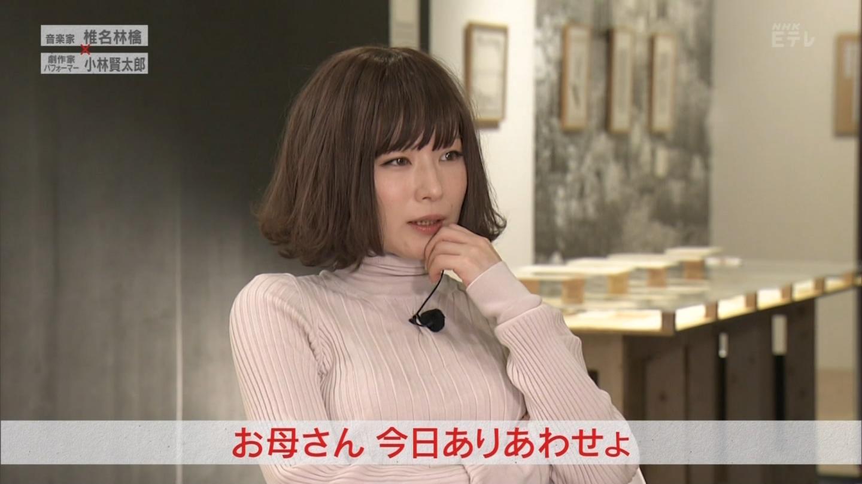 椎名林檎_ニット_着衣巨乳_おっぱい_キャプエロ画像_12