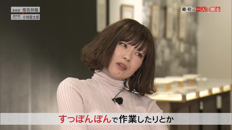 椎名林檎_ニット_着衣巨乳_おっぱい_キャプエロ画像_15