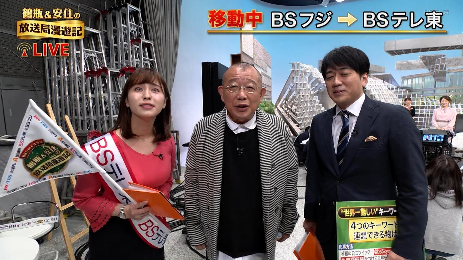 角谷暁子_女子アナ_着衣巨乳_鶴瓶&安住の放送局漫遊記_03