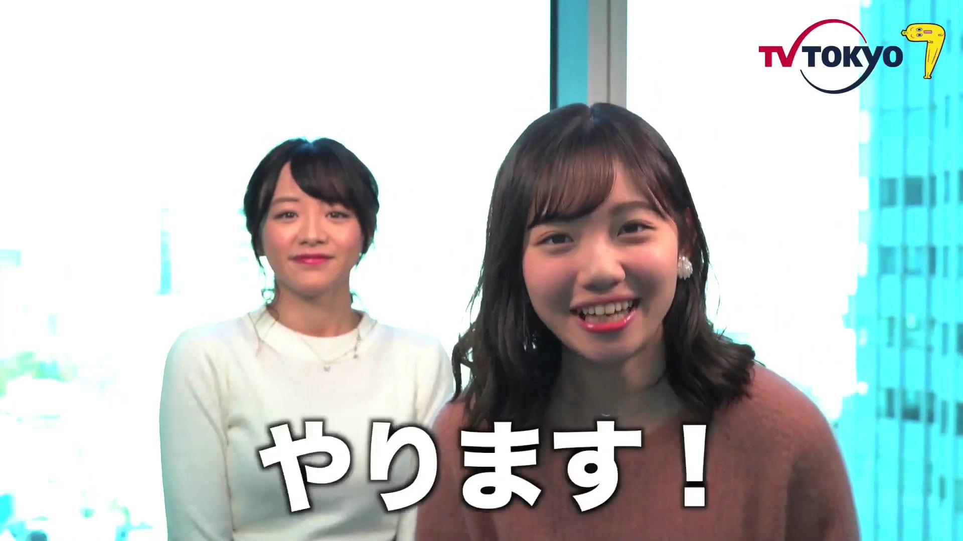 森香澄_田中瞳_女子アナ_テレ東_テレビキャプ画像_05