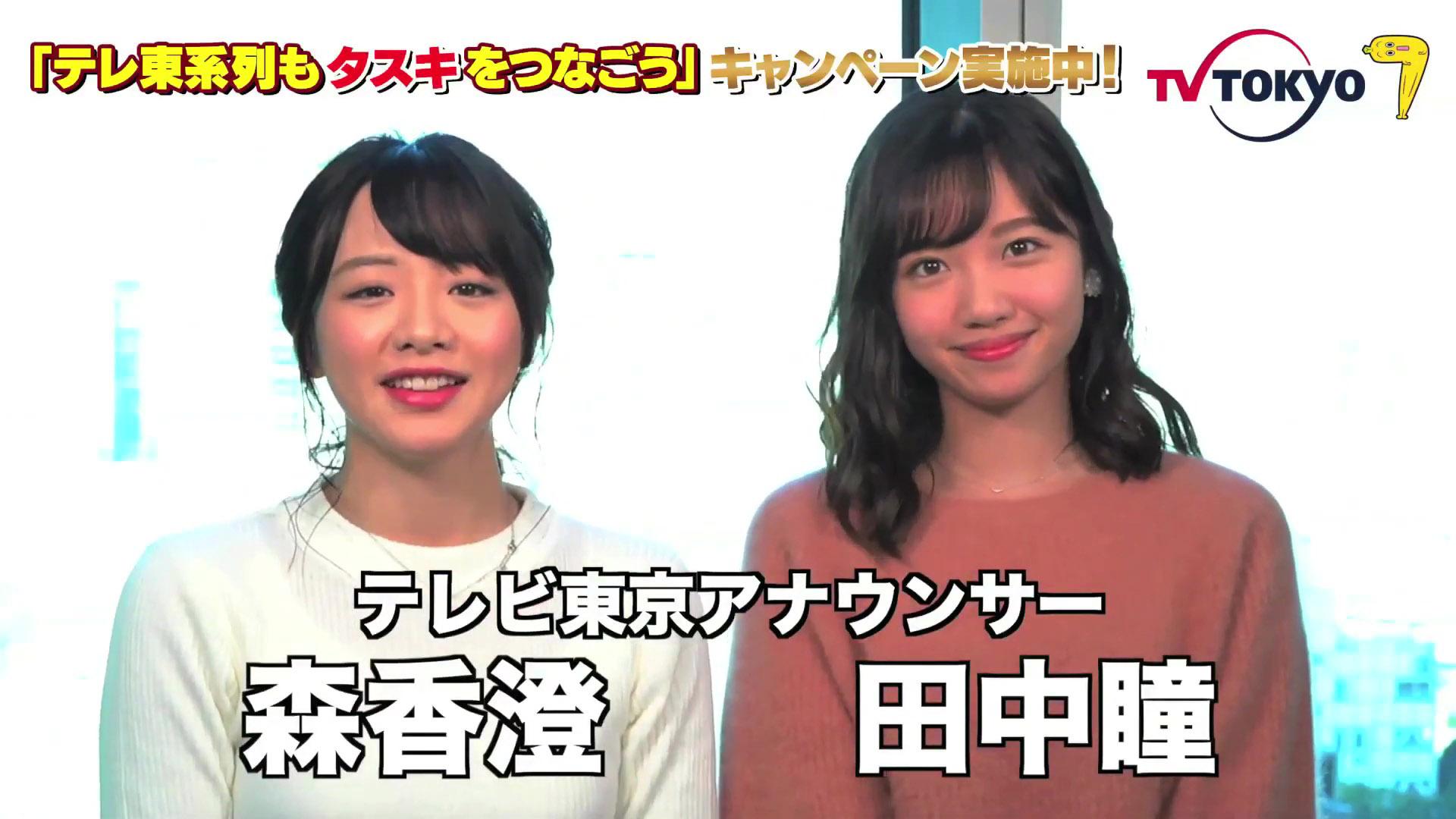 森香澄_田中瞳_女子アナ_テレ東_テレビキャプ画像_09
