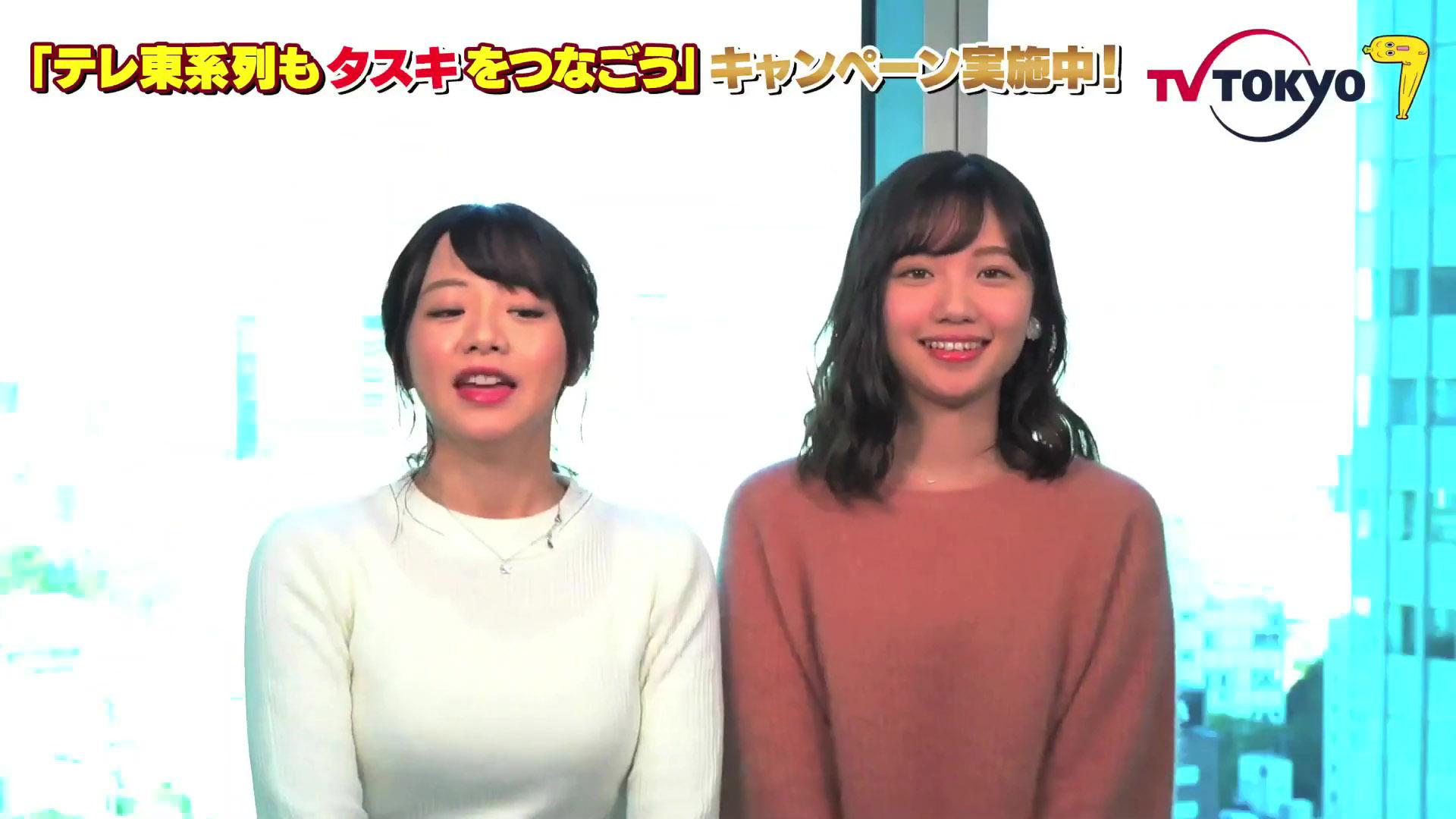 森香澄_田中瞳_女子アナ_テレ東_テレビキャプ画像_11
