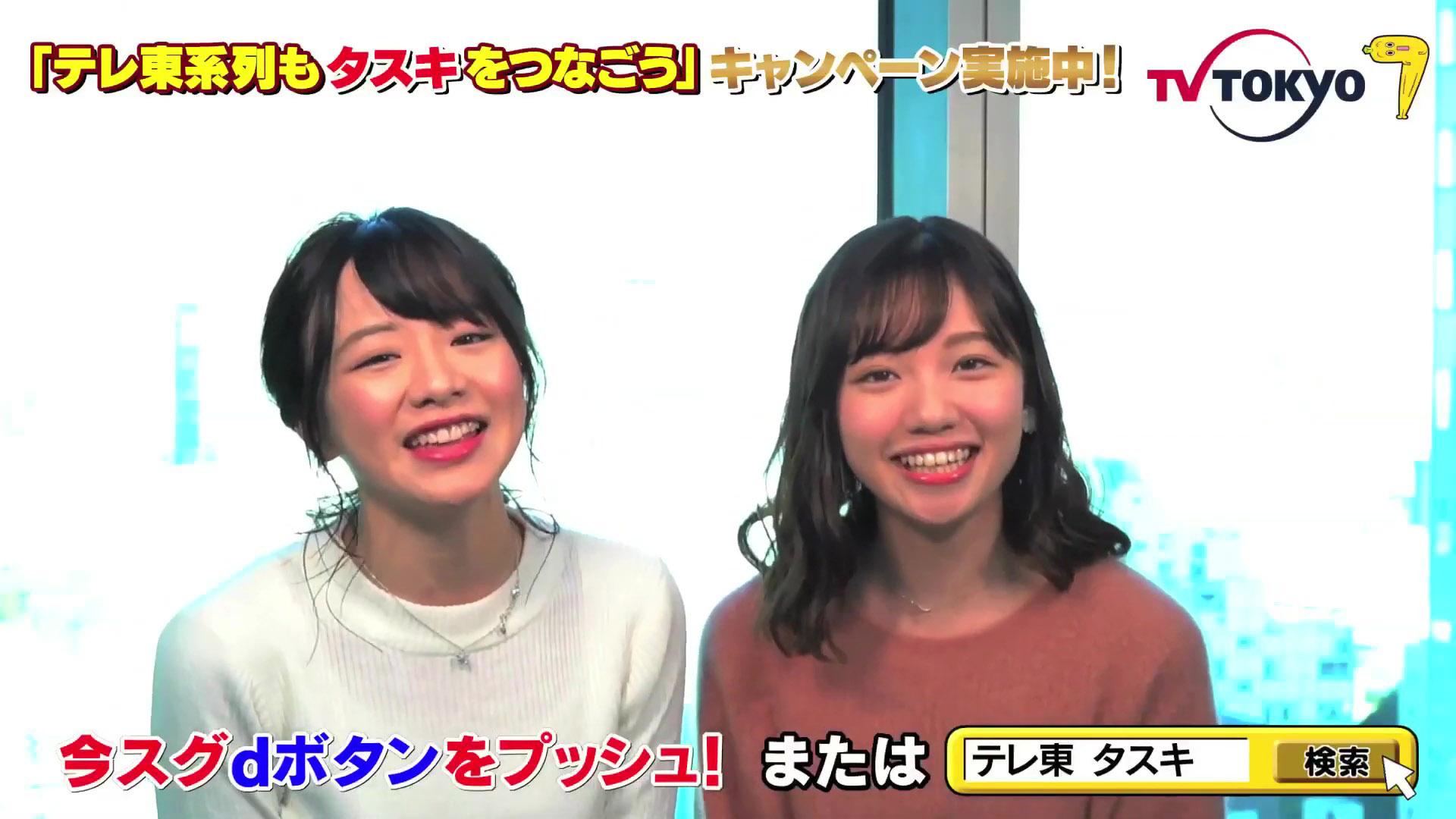 森香澄_田中瞳_女子アナ_テレ東_テレビキャプ画像_12