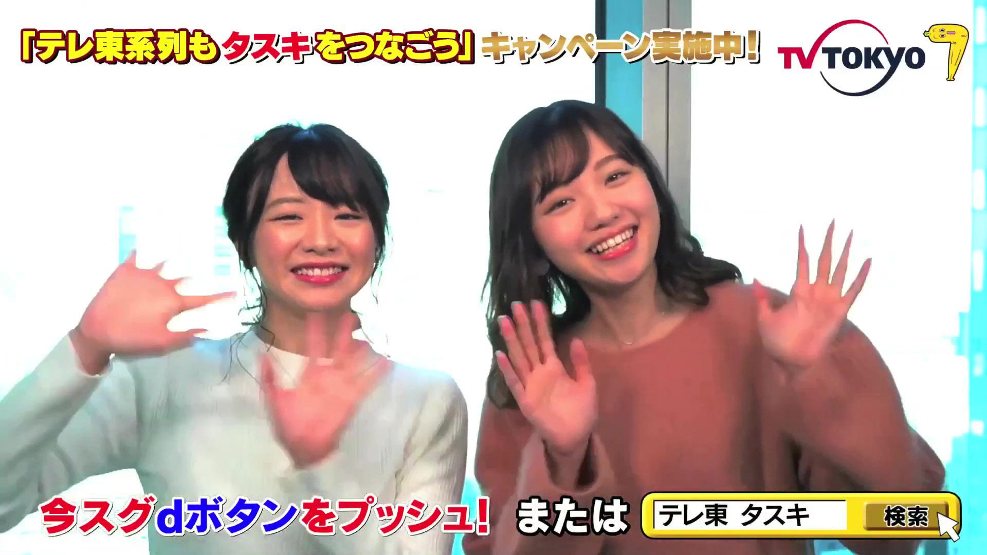 森香澄_田中瞳_女子アナ_テレ東_テレビキャプ画像_13