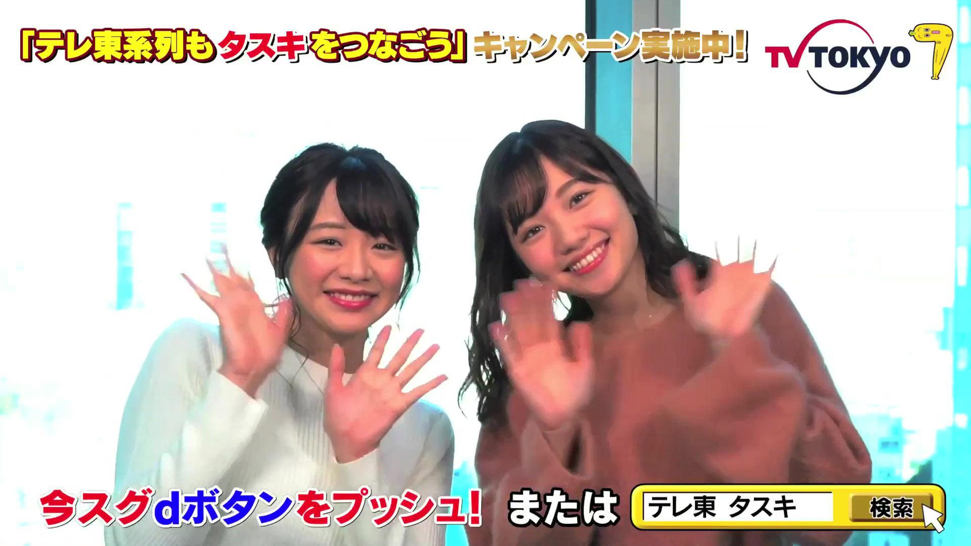 森香澄_田中瞳_女子アナ_テレ東_テレビキャプ画像_14