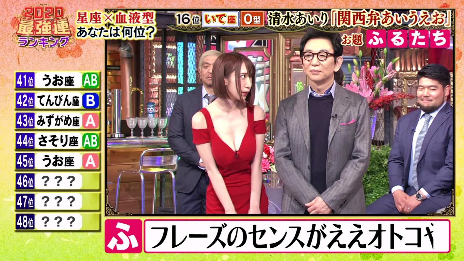 清水あいり_おっぱい谷間_巨乳_ダウンタウンDX_03