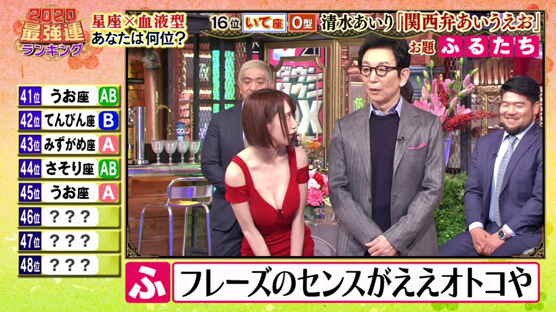清水あいり_おっぱい谷間_巨乳_ダウンタウンDX_04