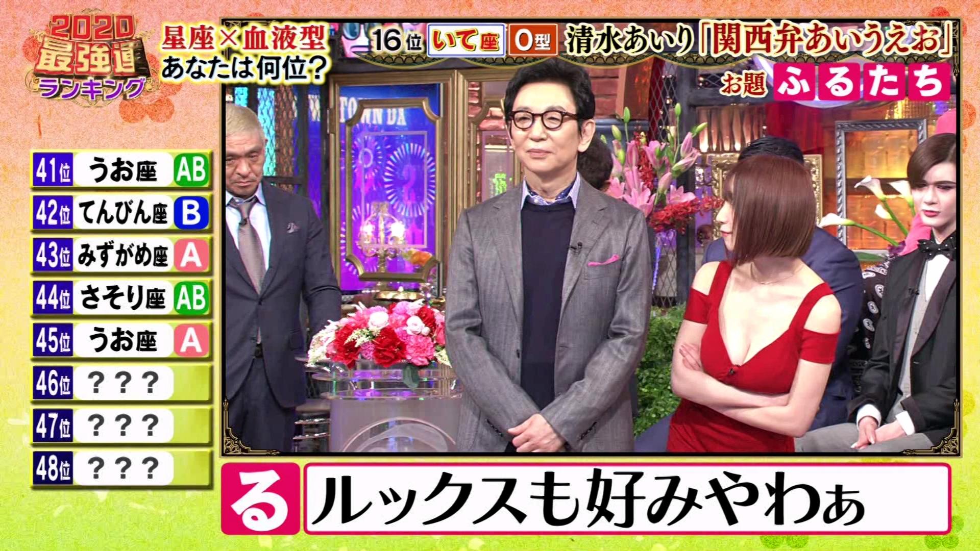 清水あいり_おっぱい谷間_巨乳_ダウンタウンDX_06