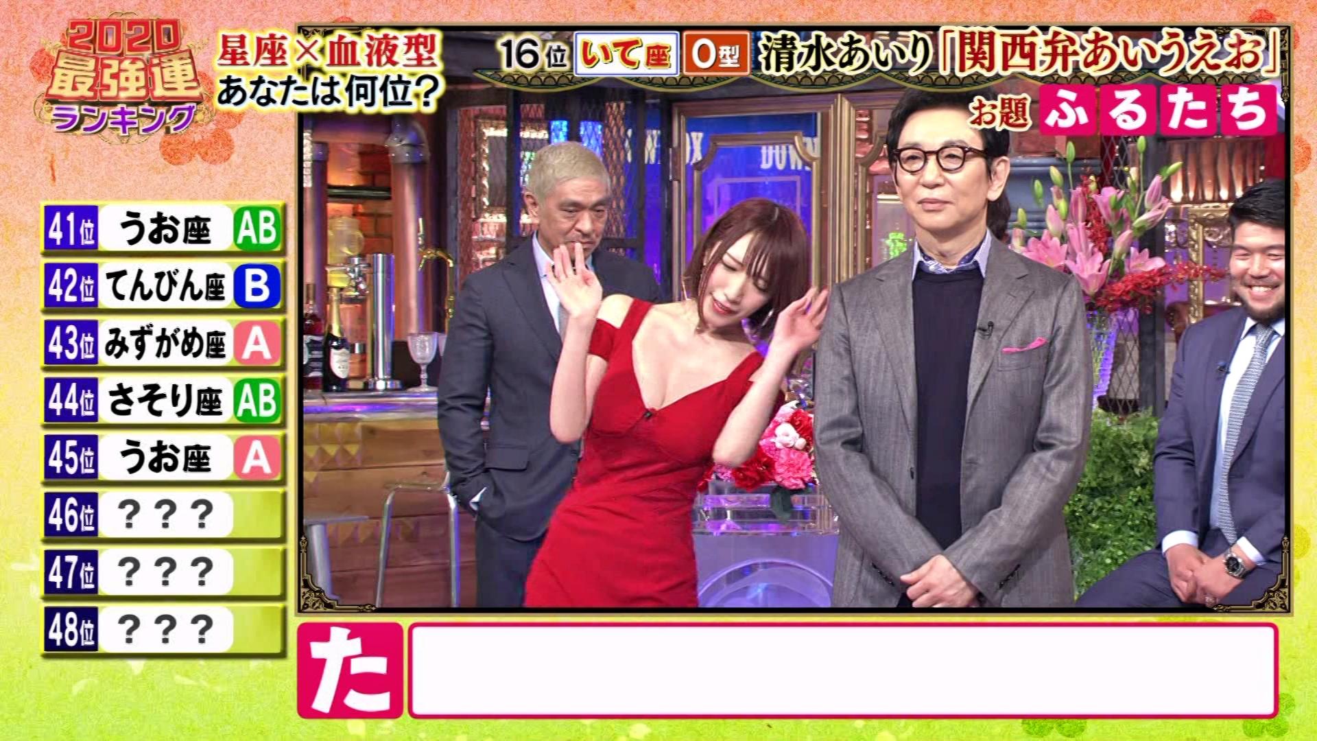 清水あいり_おっぱい谷間_巨乳_ダウンタウンDX_07