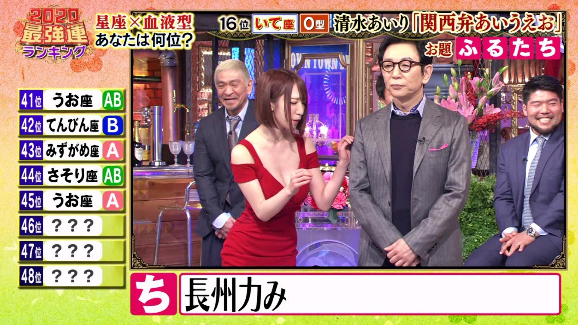 清水あいり_おっぱい谷間_巨乳_ダウンタウンDX_10