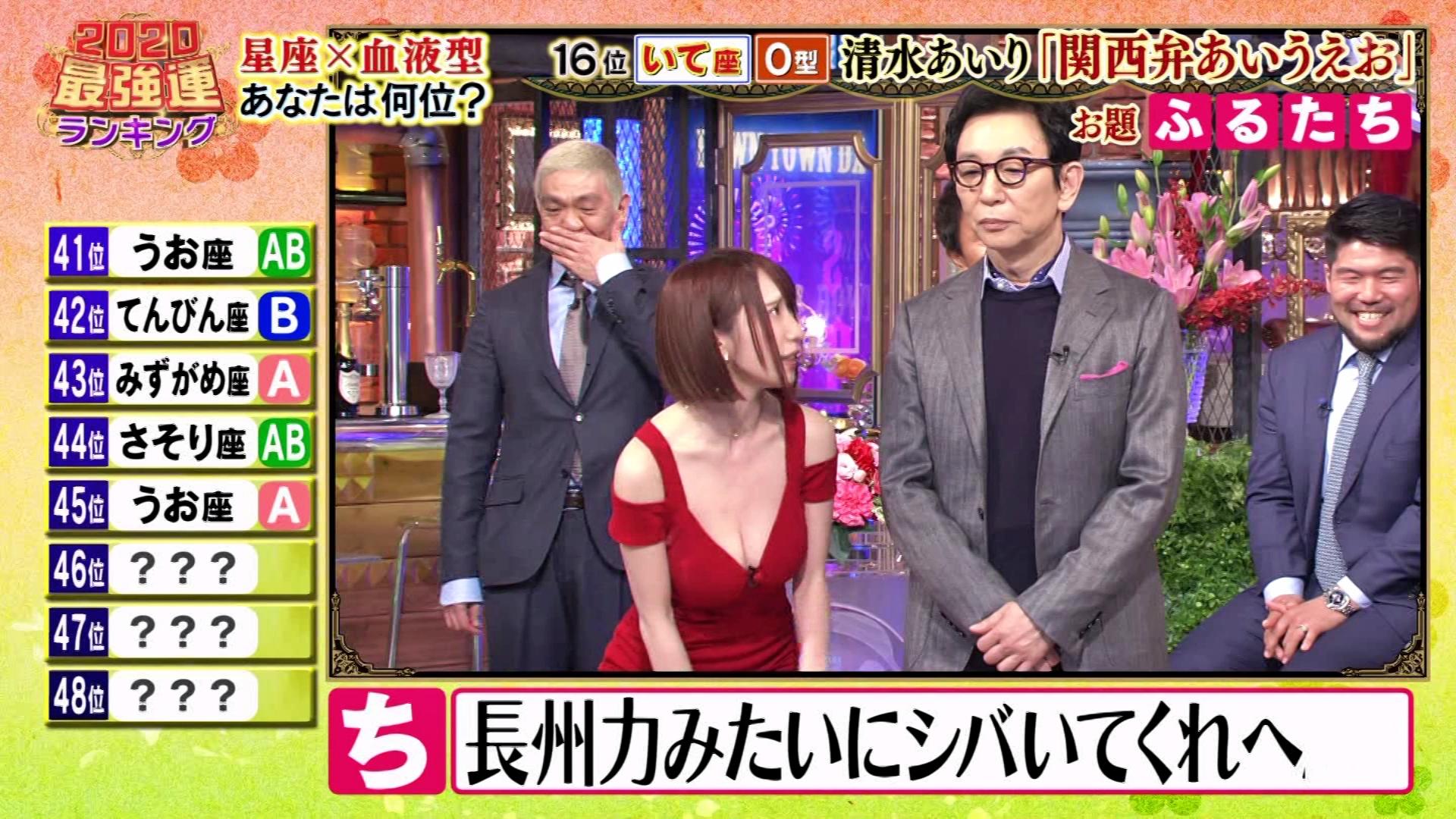 清水あいり_おっぱい谷間_巨乳_ダウンタウンDX_11