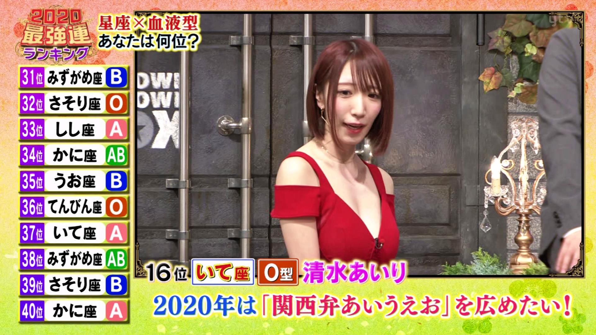 清水あいり_おっぱい谷間_巨乳_ダウンタウンDX_23