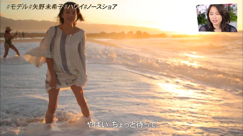 矢野未希子_モデル_おっぱい_お尻_アナザースカイ_07