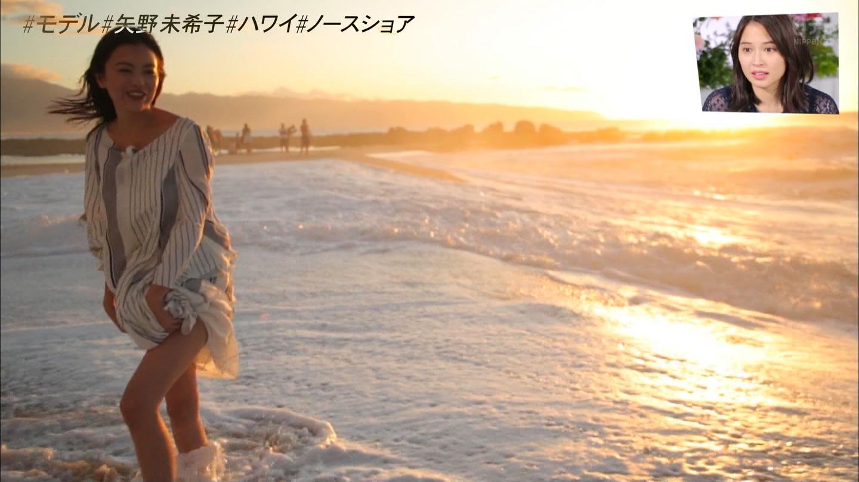 矢野未希子_モデル_おっぱい_お尻_アナザースカイ_08
