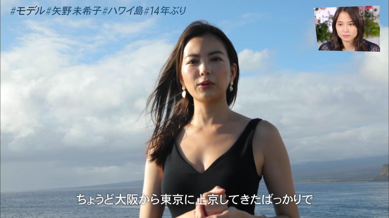 矢野未希子_モデル_おっぱい_お尻_アナザースカイ_10