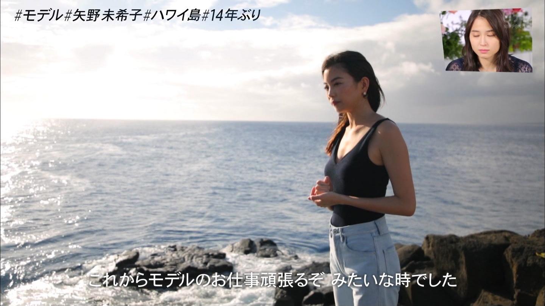 矢野未希子_モデル_おっぱい_お尻_アナザースカイ_11